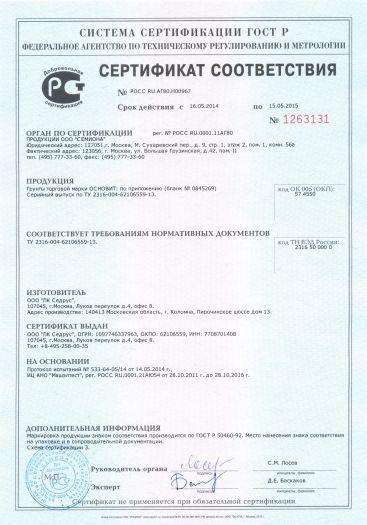 Раствор готовый кладочный цементный м100 сертификат соответствия заказать бетон пушкино