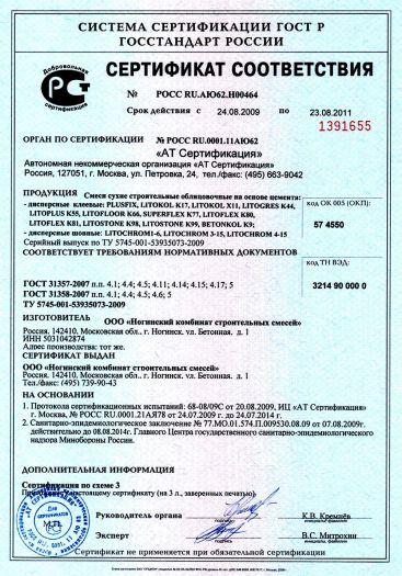 Растворы строительные сертификат соответствия завод по производству цемента москва