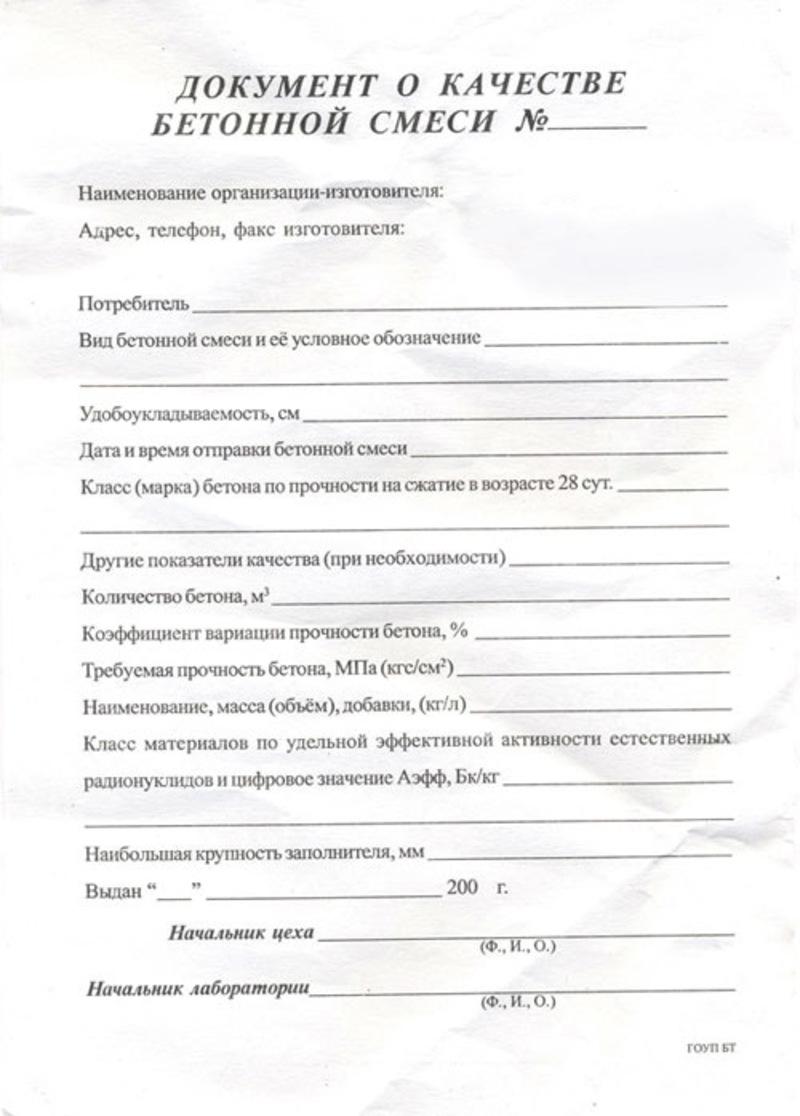 Смеси бетонные паспорт качества бетон заказать в красноярске